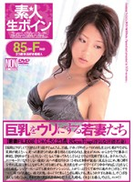 Amateur Ripe Breasts - Young Wife File 8: 23 Year Old Jun with 85 cm F Cups 下載