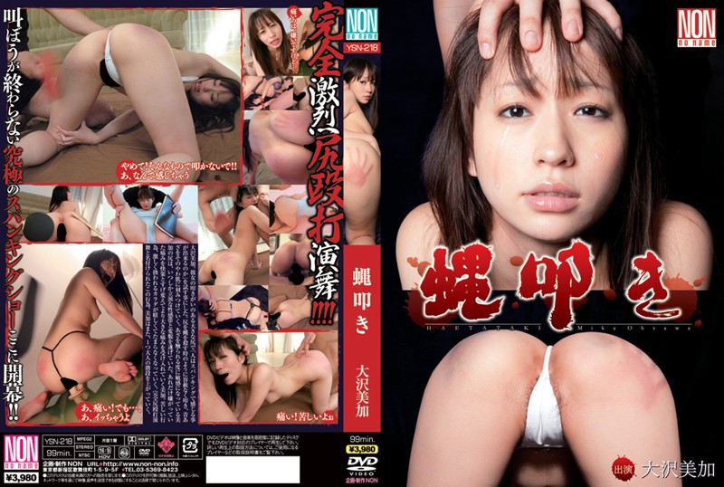 YSN-218 Leaving Their Asses Sore Mika Osawa - Training, Mika Osawa (Mariko Hirota), Humiliation, Featured Actress, Beautiful Girl, BDSM, Ass Lover