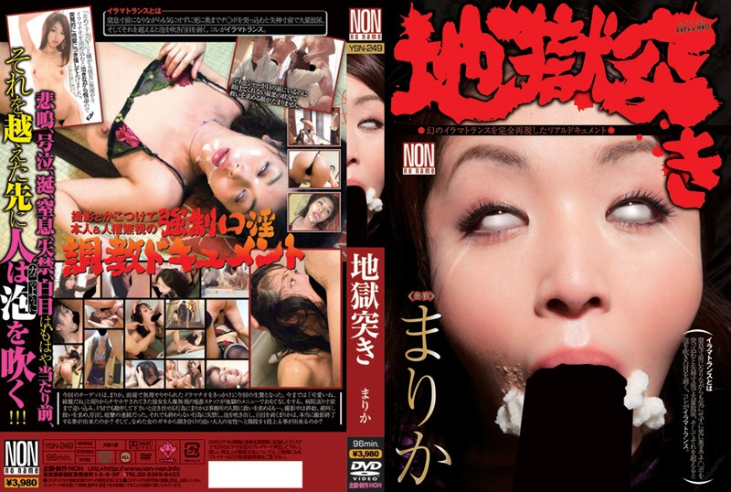 YSN-249 porn xxx Hellish Thrusts (Marika)