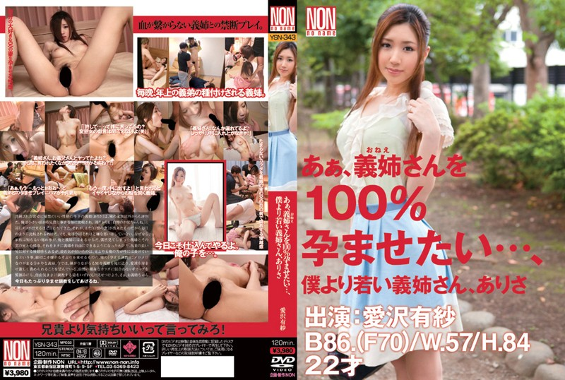 YSN-343 Ah, I Want To Impregnate My Sister-In-Law... The Younger Sister-In-Law, Arisa Arisa Aizawa