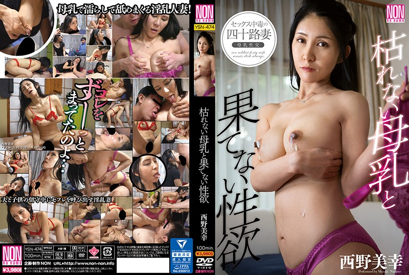 YSN-474 japanese jav Her Breast Milk Never Dries Out, And Neither Does Her Lust Breast Milk Miyuki Nishino