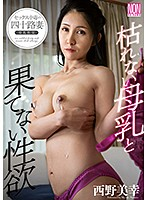 Her Breast Milk Never Dries Out, And Neither Does Her Lust Breast Milk Miyuki Nishino Download