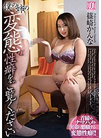 Check Out How Slutty My Stepsister Is Kanna Shinozaki Download
