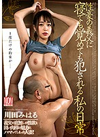 Fucked Day And Night By Stud Father-in-law, Miharu Kawada Download