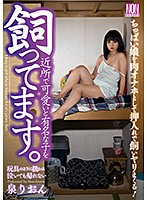 That Cute, Famous Neighborhood Girl Is My Pet. Rion Izumi Download