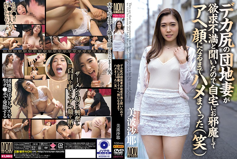 YSN-539 I Heard That This Apartment Wife With A Big Ass Was Super Horny, So I Visited Her Home And
