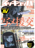 Ikkyuppa Vol.10. Mobile Phone Photo Prostitution 4 Hours 下載