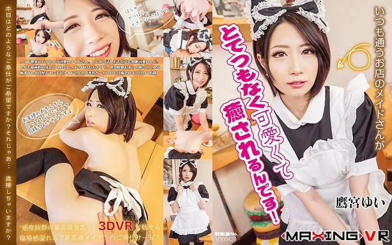 MXVR-004 sex japan Yui Takamiya [VR] The Maid Girl At My Favorite Restaurant Is Yui Takamiya. She's So Fucking Cute, And Knows How