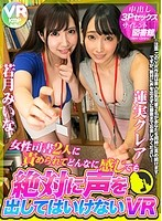 [VR] You Can't Make A Sound No Matter How Much Pleasure The 2 Female Librarians Give You VR. Creampie Threesome Sex. Siren t Library Kurea Hasumi , Miina Wakatsuki Download