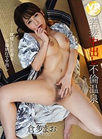 【VR】若妻中出し不倫温泉倉多まお([VR] Young Wife Creampie Adultery Hot Spring Mao Kurata) 下載