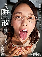 【VR】人妻26歳私の唾液お譲りします。向井藍([VR] Married Woman, 26 Years Old, I Will Give You My Saliva. Ai Mukai) 下載
