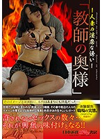 "ー人妻の淫靡な誘いー「教師の奥様」(- The Lustful Temptation Of A Married Woman - ""The Teacher's Wife"") 下載"