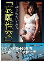 "-Married Woman Wants To Be Fucked- ""Begging For Sex"" Download"