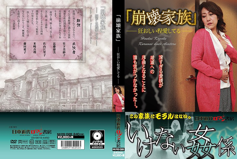 "NKRS-028 japanese porn tubes ""The Destruction Of A Family"" I Love You So Much It Drives Me Crazy"