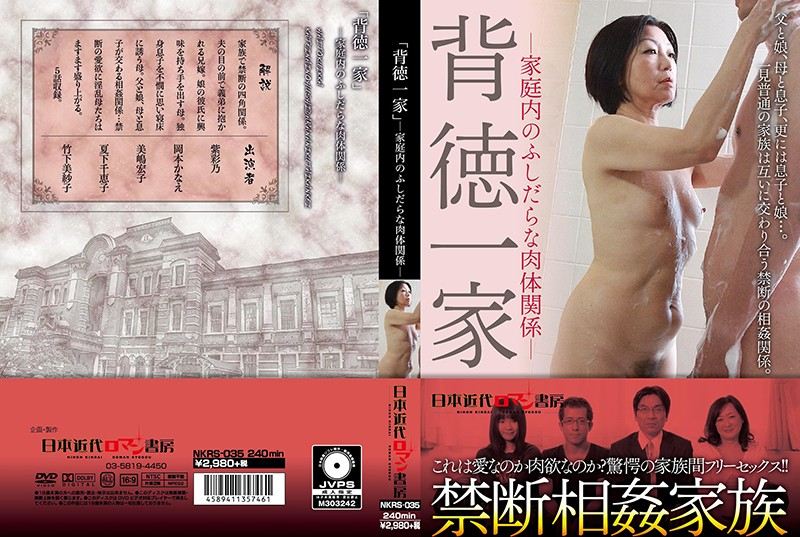 "NKRS-035 jav hd stream Immoral Sexual Relations In The Family ""The Depraved Family"""