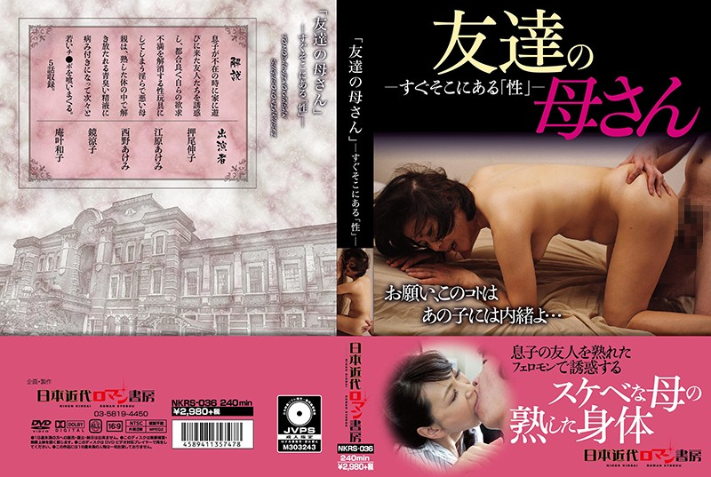 """NKRS-036 """"Sex"""" In Our Everyday Lives My Friend's Mother"""