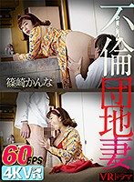 [VR] A VR Drama Adultery Sex With The Apartment Wife Kanna Shinozaki Download