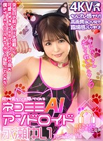 [VR] A Cat-Eared AI Android Who Will Obey Your Every Command Yui Nagase Download