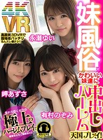 VR - Creampie Harem Play At A Brothel Full Of Cute Little Girls! - Yui Nagase, Nozomi Arimura, Azusa Misaki Download
