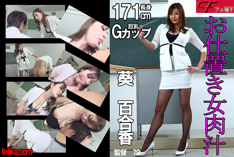 (h_1291fjs00204)[FJS-204] Daydream Female Teacher Beating Pussy Juice Yurika Aoi Download