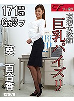 妄想女教師巨乳パイズリ葵百合香(Daydream Female Teacher Big Tits Titty Fuck Yurika Aoi) 下載