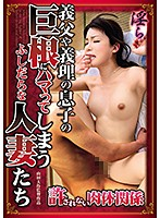 Immoral Married Woman Babes Who Get Fucked By Their Fathers-In-Law And Sons-In-Law Download