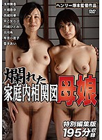 Henry Tsukamoto Twisted Family Relationships Mother And Daughter Download