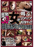 All 30 Women Scream! Writhe! Jerk!! Frenzied Orgasm Intense Video Collection Download