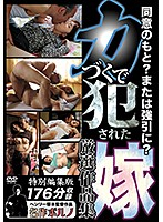 Henry Tsukamoto Under Agreement? Or By F***e? Wife V*****ed Special Collection Download