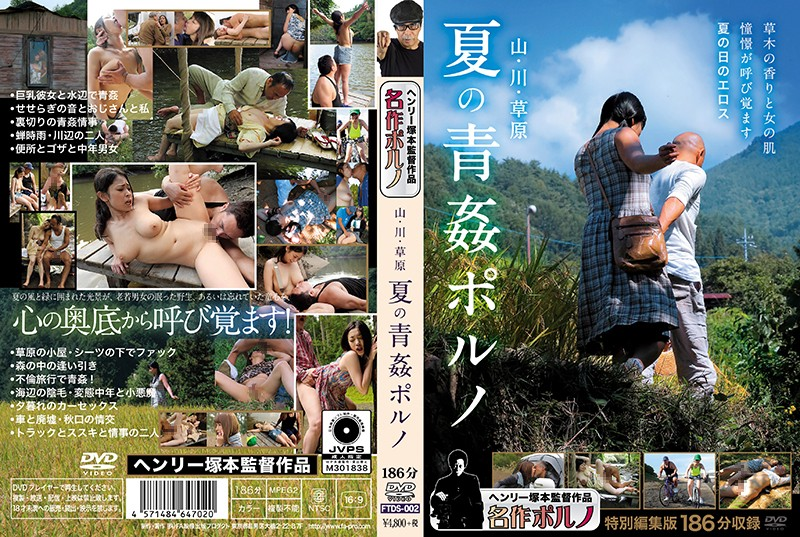 Bokep Jepang Jav FTDS-002 Henry Tsukamoto: Fucking in the Mountains, Rivers, and Fields - Open Air Summer Pornography