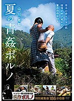 Henry Tsukamoto: Fucking in the Mountains, Rivers, and Fields - Open Air Summer Pornography Download