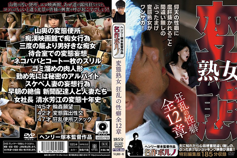 FTDS-004 jav me Perverted Mature Women: 12 Chapters of Wild Crazy Fetishes