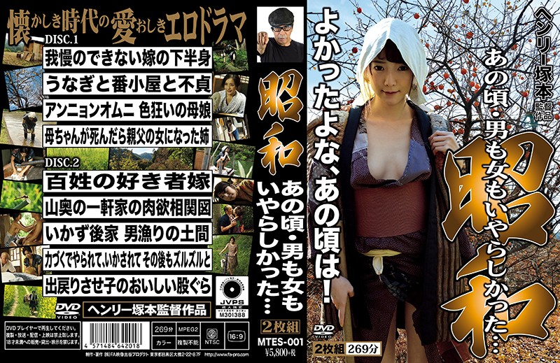 MTES-001 jav porn hd Henry Tsukamoto Showa Both The Men And Women Were Dirty Back Then