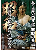 Henry Tsukamoto: Showa Era: The Smell of Sex Rises from the Countryside Download