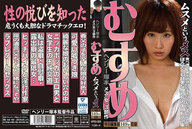 MTES-009 free jav Henry Tsukamoto: Stepdaughter – A Bitch Called My Daughter