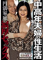 The Sex Lives Of Middle Aged Couples A Happy Marriage Requires Deep And Rich Sex Download