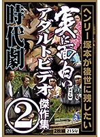 Henry Tsukamoto Wants To Leave His Legacy To Future Generations A Masterpiece Collection Of Truly Amusing Adult Videos 2 A Historical Real Adult Video Download
