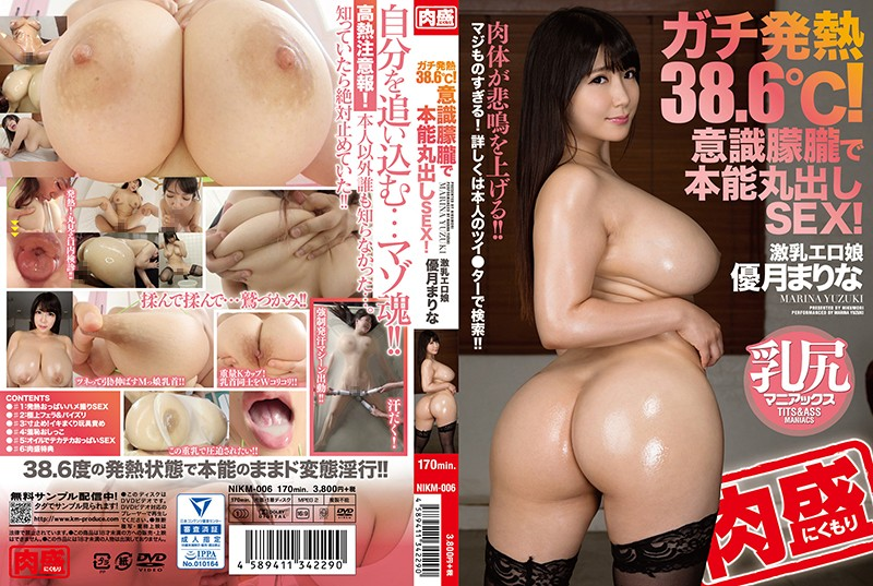 NIKM-006 Real 38.6 Degree Fever! Instinctive SEX While In A Daze! Sexy Girl With Huge Tits. Marina Yuzuki