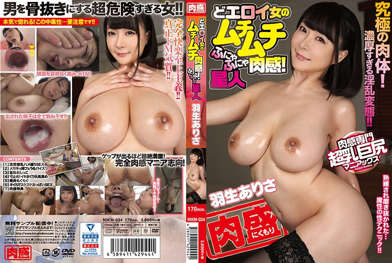 NIKM-034 An Erotic Woman's Voluptuous Flesh Fantasy! A Soft And Plush Titty Fetish Arisa Hanyu