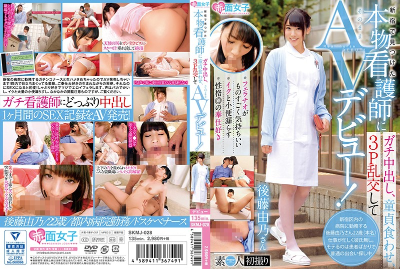 SKMJ-028 A Real Nurse We Met In Shinjuku Gets Creampied For Real, Takes A Man's Virginity, Has A Threesome And Makes Her Porn Debut!