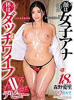 She's Got A Face Like A Female Anchor And A Body Like A Sex Doll Airi Morino 18 Years Old Her Adult Video Debut Download