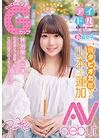 [SKMJ-086] A Former Local Idol - Currently Working At A Tapioca Tea Shop - Big Sexy G-Cup Tits - Renka Yamamoto Makes Her Porno Debut