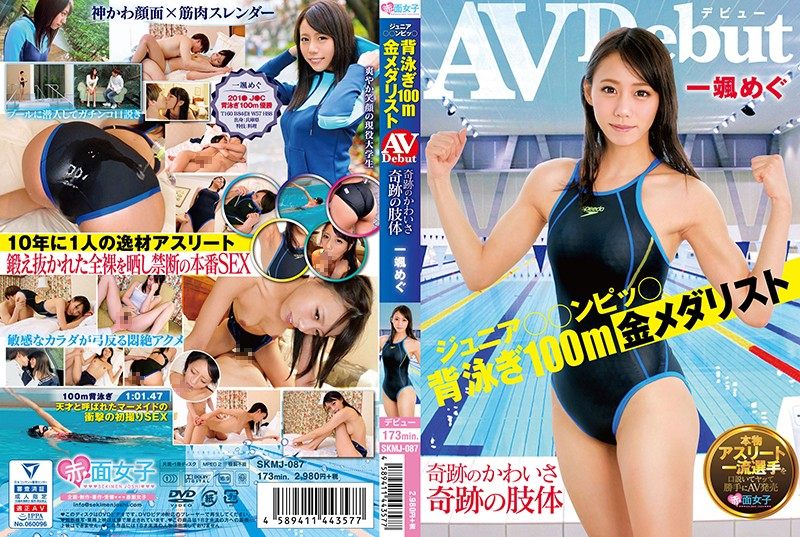 SKMJ-087 A Junior Olympics Backstroke 100m Gold Medalist She's Miraculously Cute, With A Miraculously Hot Body Megu Ichiha Her Adult Video Debut