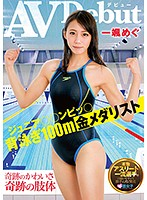 [SKMJ-087] A Junior Olympics Backstroke 100m Gold Medalist She's Miraculously Cute, With A Miraculously Hot Body Megu Ichiha Her Adult Video Debut