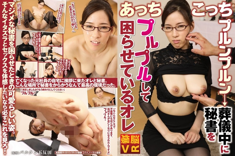 BNVR-005  Waka Ninomiya [VR] Jiggling And Wiggling Everywhere During The Funeral I Was Fondling The Secretary And Making