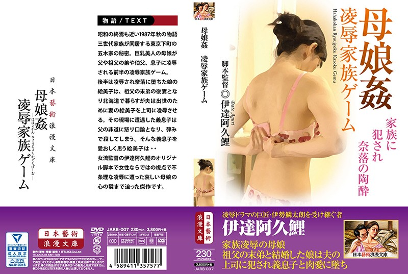 JARB-007 xxx movie Mother/Daughter Rape The Torture & Rape Family Game