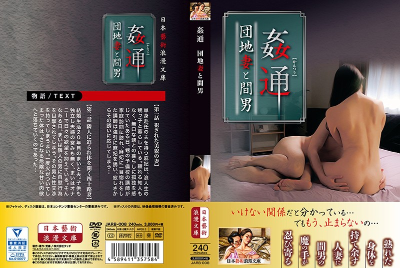 JARB-008 Penetration An Apartment Wife And A Man To Pass The Time With
