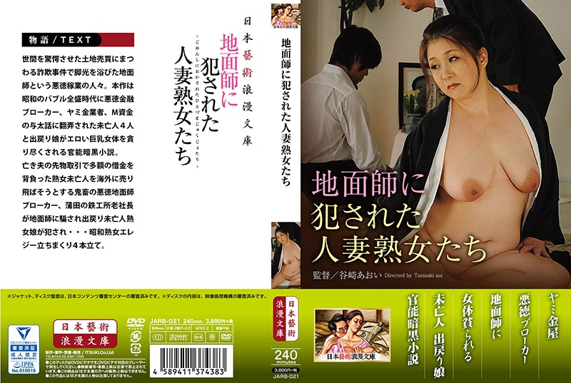 Married Mature Women Violated By Con Artist