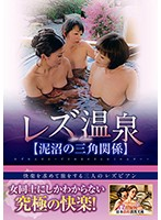 Lesbian Hot Spring [Swampy Love Triangle] Download
