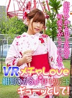 [VR] Super Love Exciting First Date With Hikaru Konno Hug Me! Download